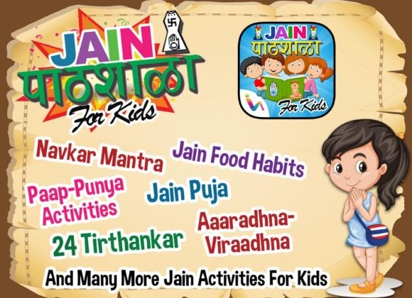 Little Jain Pathshala Update: September 2017